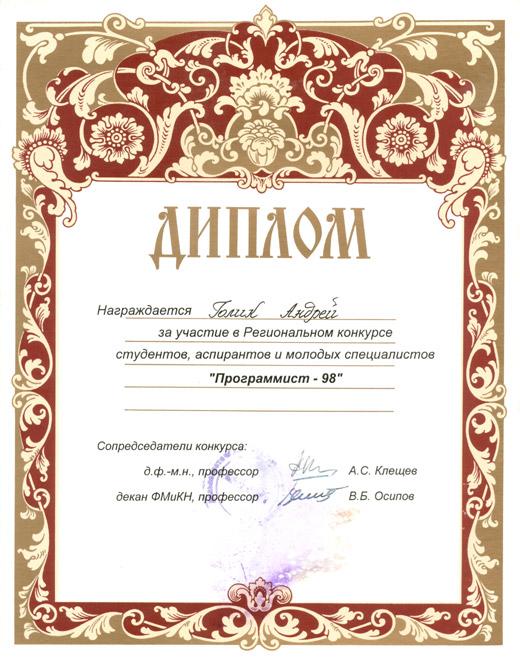 за участие в конкурсе Программист  Диплом за участие в конкурсе Программист 98