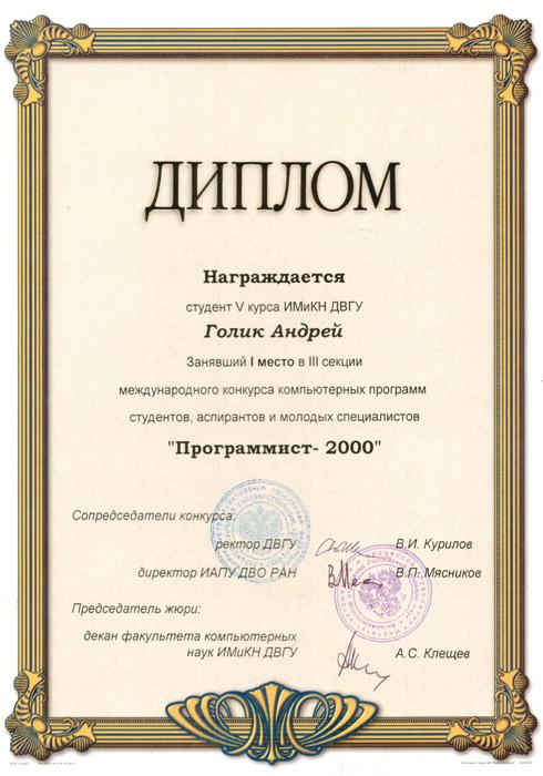 за е место в конкурсе Программист  Диплом за 1 е место в конкурсе Программист 2000